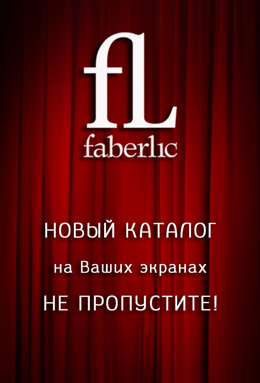 каталог фаберлик 11 2018 Армения