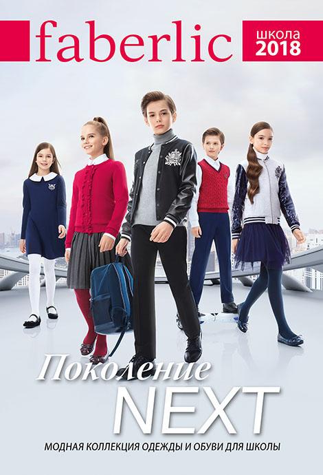 каталог Фаберлик Школа 2018
