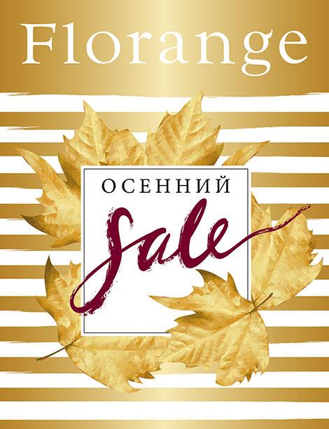 Каталог Флоранж осень 2018