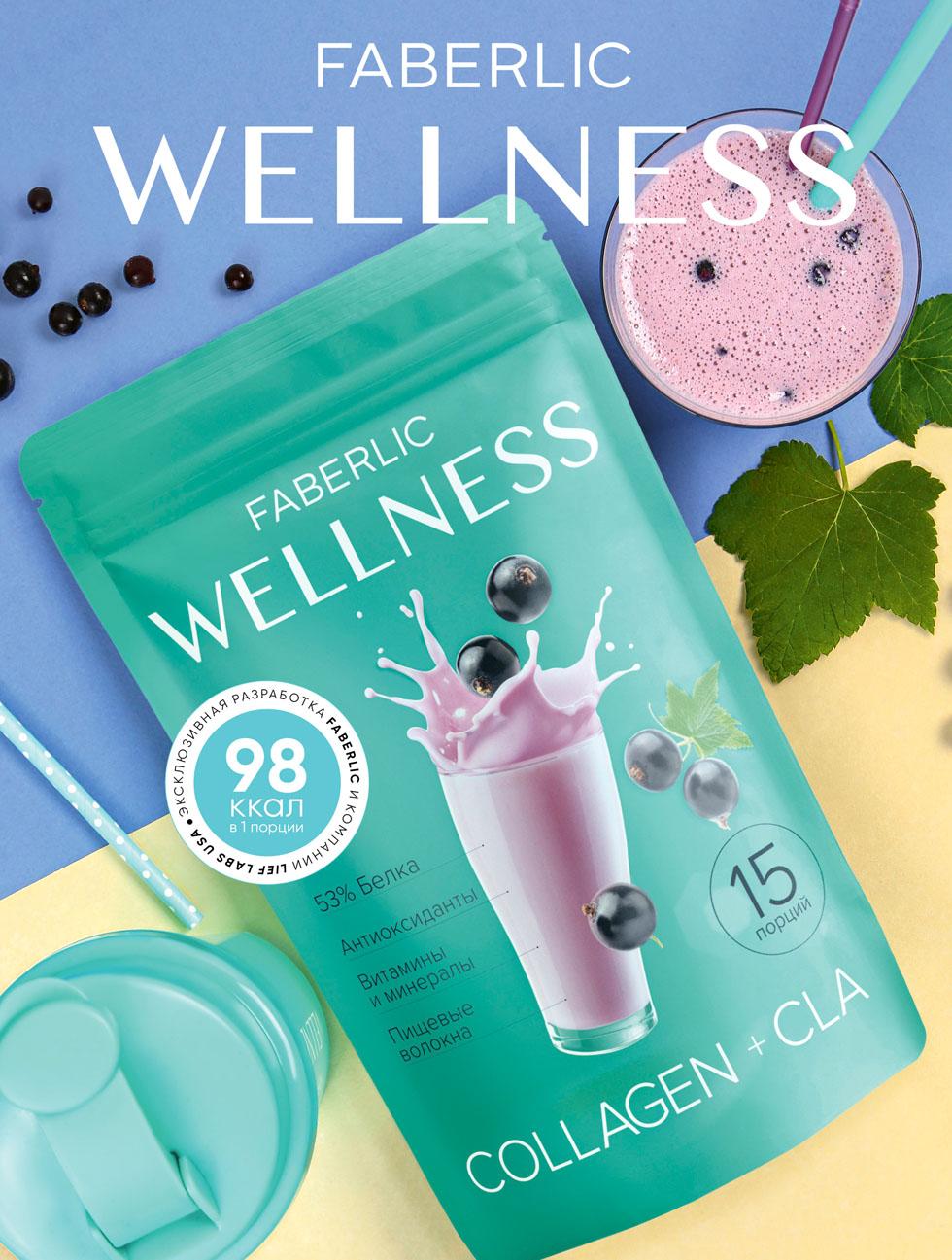 Каталог Фаберлик Wellness 2020
