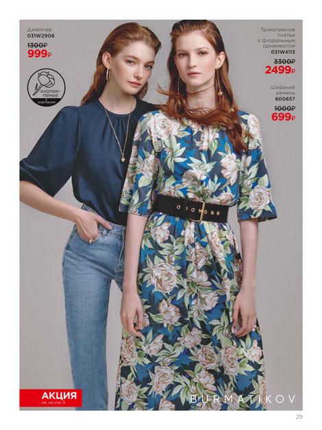 Каталог Фаберлик Burmatikov Весна-Лето 2021 страница 30