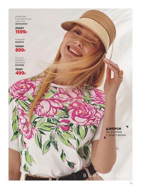 Каталог Фаберлик Burmatikov Весна-Лето 2021 страница 60
